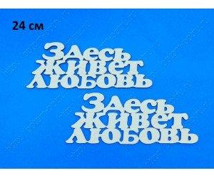 """Заготовка из фанеры 3 мм слово """"Здесь живет любовь 24 см."""" ( 1 шт )"""