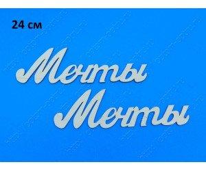 """Заготовка из фанеры 3 мм слова """"Мечты 24 см."""" ( 1 шт )"""