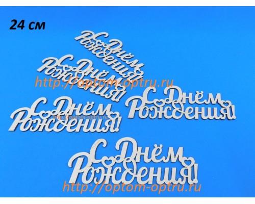 """Заготовка из фанеры 3 мм слово """"С Днём рождения 24 см."""" ( 1 шт )"""
