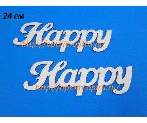 """Заготовка из фанеры 3 мм слова """"Happy"""" 24 см."""" ( 1 шт )"""