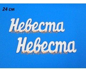 """Заготовка из фанеры 3 мм слова """"Невеста 24 см."""" ( 1 шт )"""
