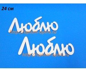 """Заготовка из фанеры 3 мм слова """" Люблю 24 см."""" ( 1 шт )"""