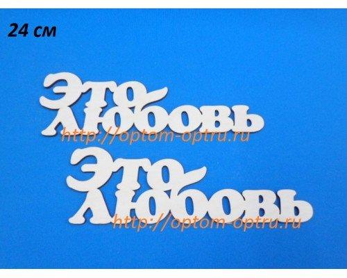 """Заготовка из фанеры 3 мм слова """" Это любовь 24 см."""" ( 1 шт )"""