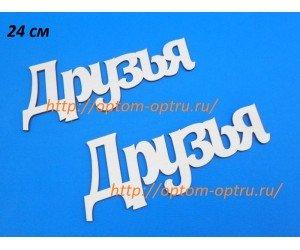 """Заготовка из фанеры 3 мм слова """" Друзья """" 24 см."""" ( 1 шт )"""