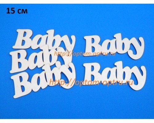 """Заготовка из фанеры 3 мм слова """"Baby 15 см."""" ( 1 шт )"""