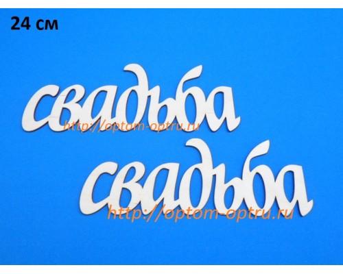 """Заготовка из фанеры 3 мм слова """"Свадьба 24 см."""" ( 1 шт )"""