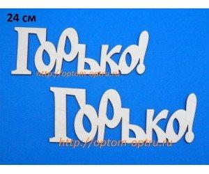 """Заготовка из фанеры 3 мм слова """"Горько 24 см."""" ( 1 шт )"""