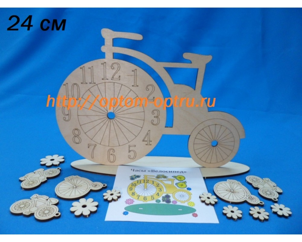 """Заготовка из фанеры 3 мм часы """"Велосипед"""" 24 см. ( 1 шт )"""